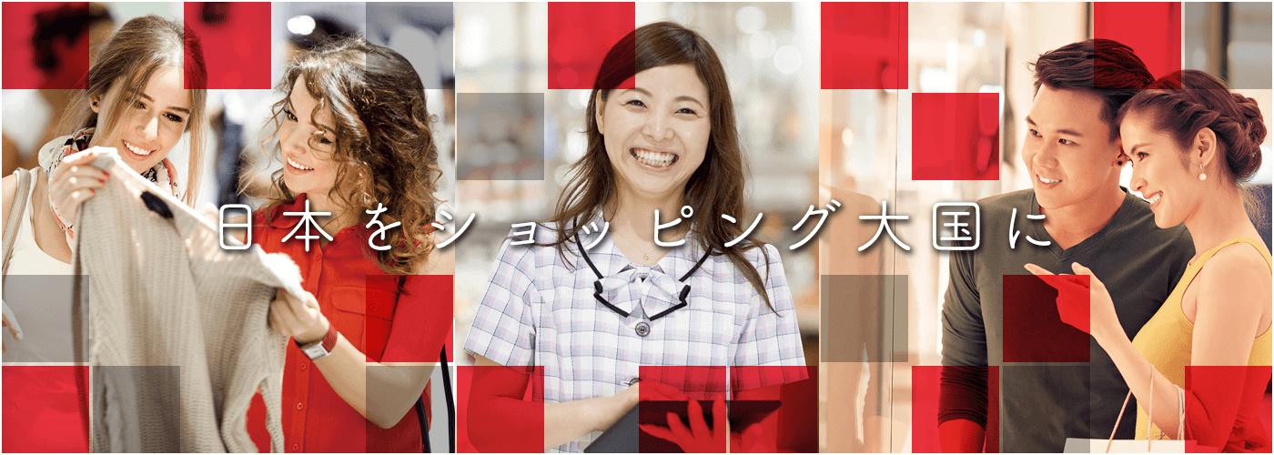 日本はショッピング大国になれる