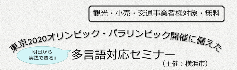 【横浜市主催】多言語対応セミナー