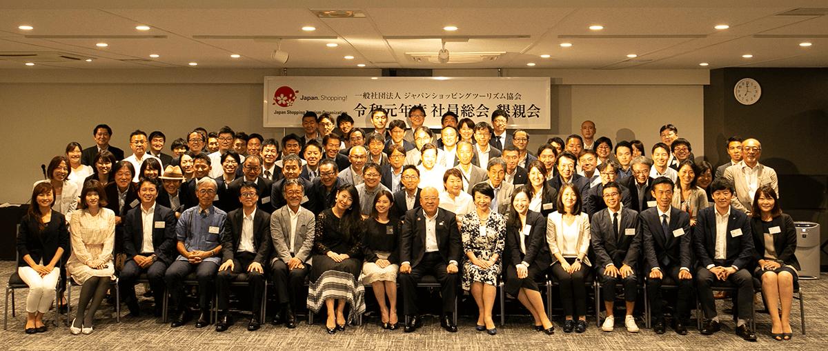 【令和元年度】JSTO社員総会・支部連絡会・懇親会を開催しました