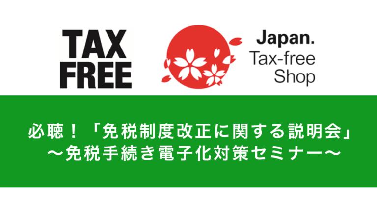 「免税制度改正に関する説明会」開催のお知らせ