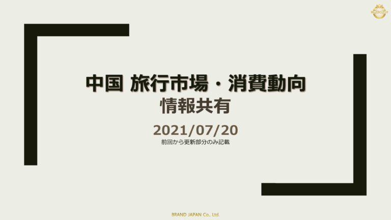 中国最新動向のレポート【7月号】