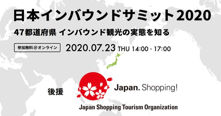 当協会の新津研一が「日本インバウンドサミット2020」登壇いたします!