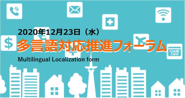 多言語対応推進フォーラムのご案内