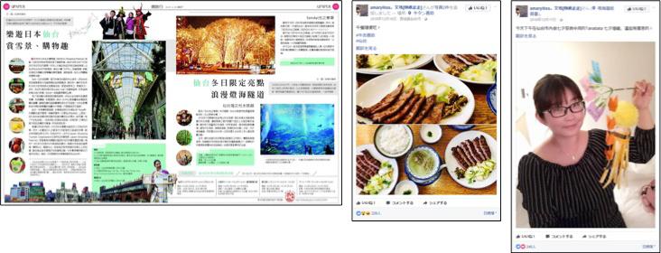 仙台ショッピングフェスティバル メディア露出の一例