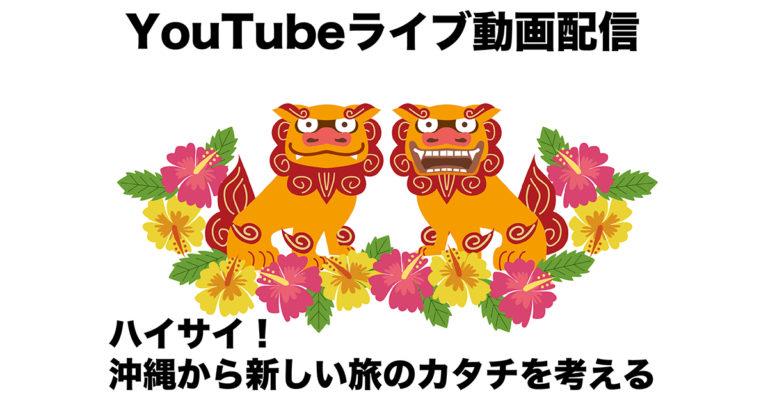 「ツーリズムEXPOジャパン 旅の祭典in沖縄」ライブ動画配信のご案内