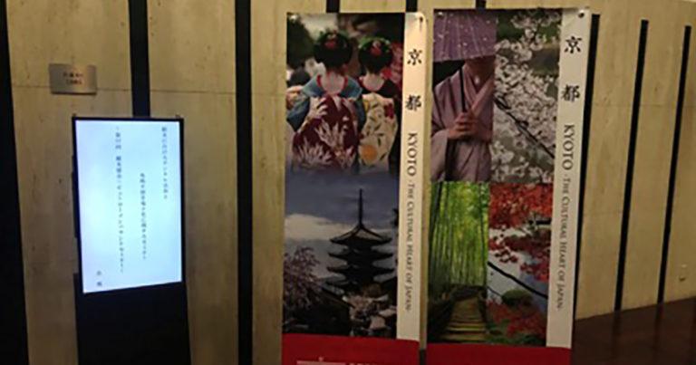 「免税手続き電子化対策セミナー」京都会場開催のご報告