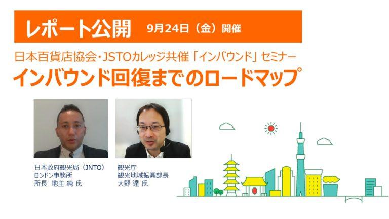 インバウンドセミナーレポート(9/24開催)