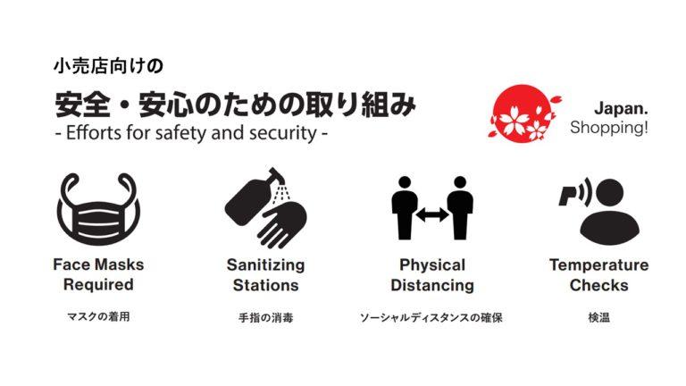 小売店向け安全・安心のための取り組み表示(ピクトグラム)を公開しました。