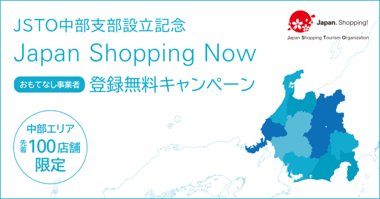 中部支部設立記念「Japan Shopping Now」登録無料キャンペーン