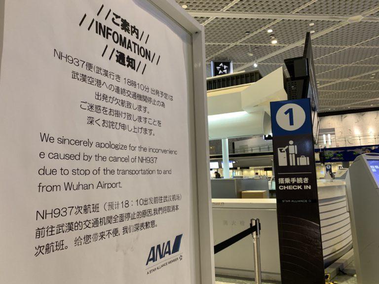 全日空は武漢行きを欠航した。成田空港にて