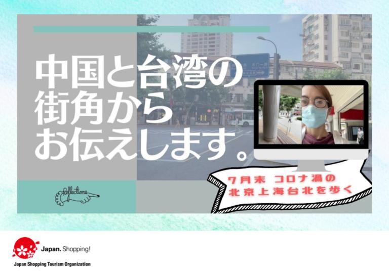 中国と台湾の街角から「台北・上海・北京のコロナ対策の今を比較!」(2021年8月6日公開)