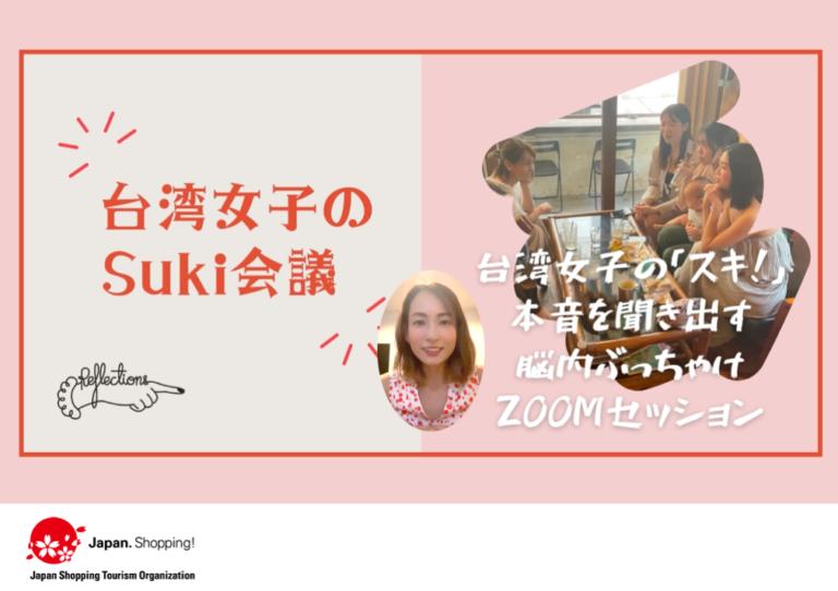 台湾女子のSUKI図鑑(2021年9月23日公開)