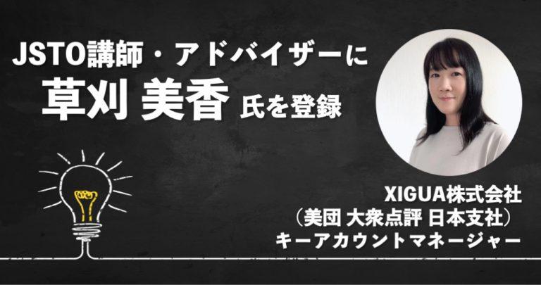 JSTO登録講師に草刈美香氏を追加しました。