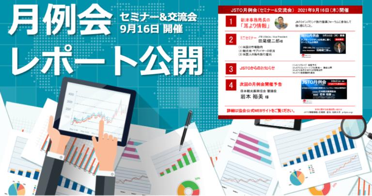 JSTO月例会(セミナー&交流会)レポート 2021年9月16日(木)開催
