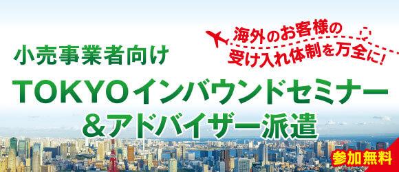 TOKYOインバウンドセミナー・アドバイザー派遣