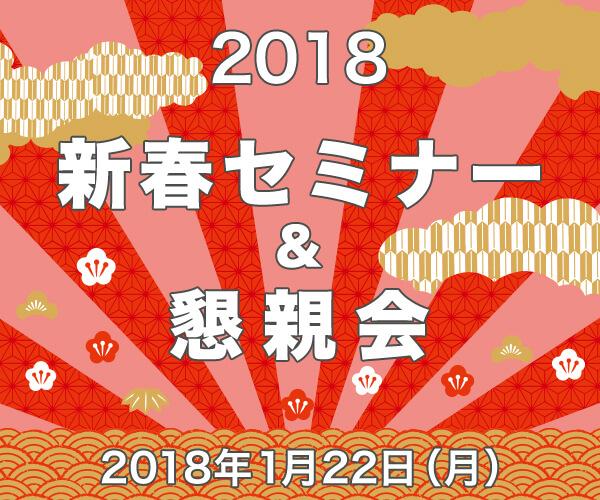 2018新春セミナー