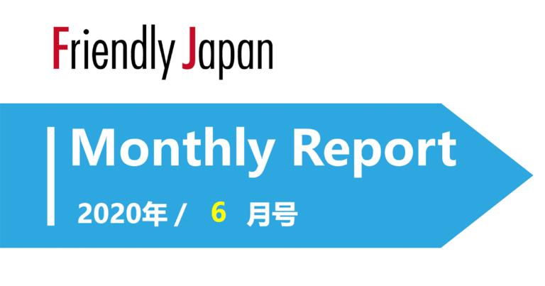 フレンドリージャパンマンスリーレポート6月号を公開いたします