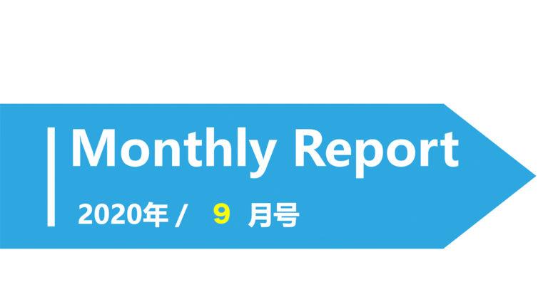フレンドリージャパンマンスリーレポート9月号を公開いたします
