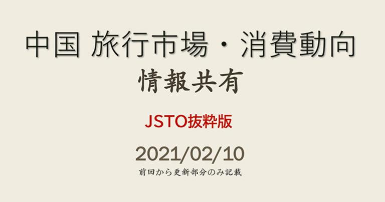 中国最新動向のレポート【2月号】