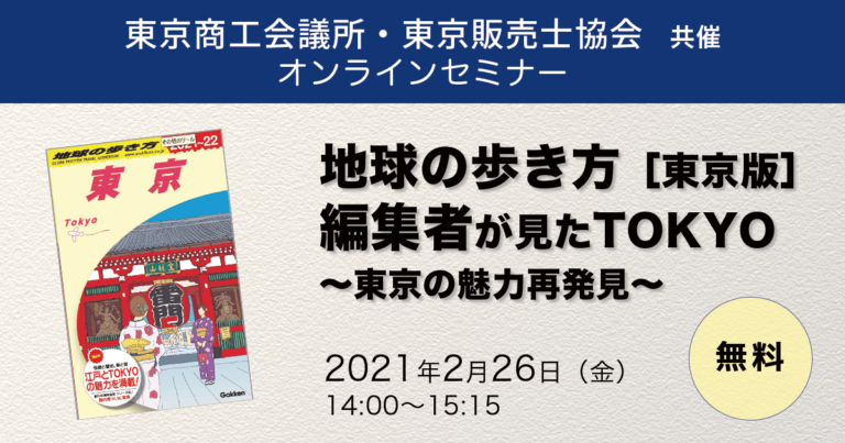 【オンラインセミナー】地球の歩き方[東京版]編集者が見たTOKYO