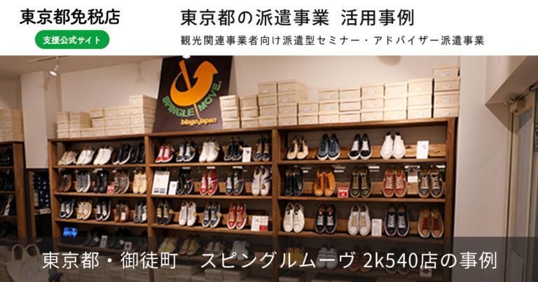 東京都によるアドバイザー派遣を受けて、インバウンド対策の課題を解決