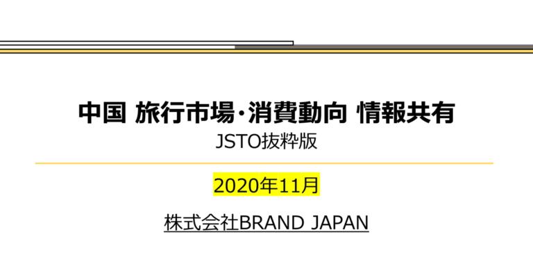【インバウンドレポート11月号】中国最新動向のレポート