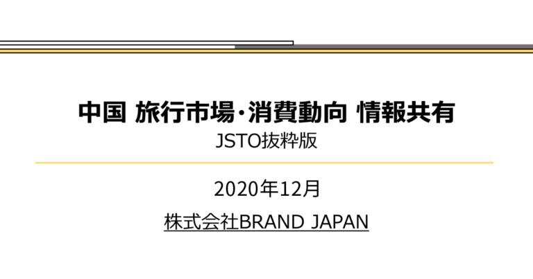 【インバウンドレポート12月号】中国最新動向のレポート