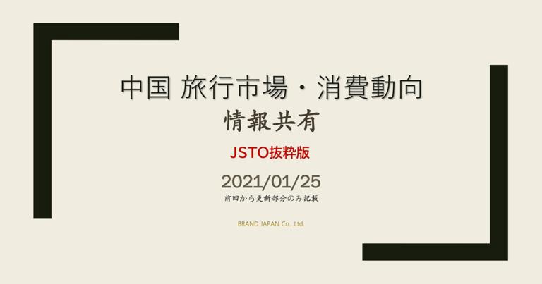 【インバウンドレポート1月号】中国最新動向のレポート