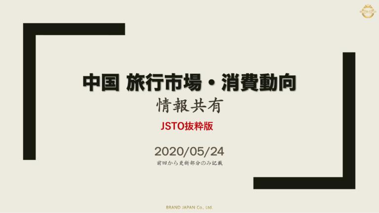 中国最新動向のレポート【5月号】