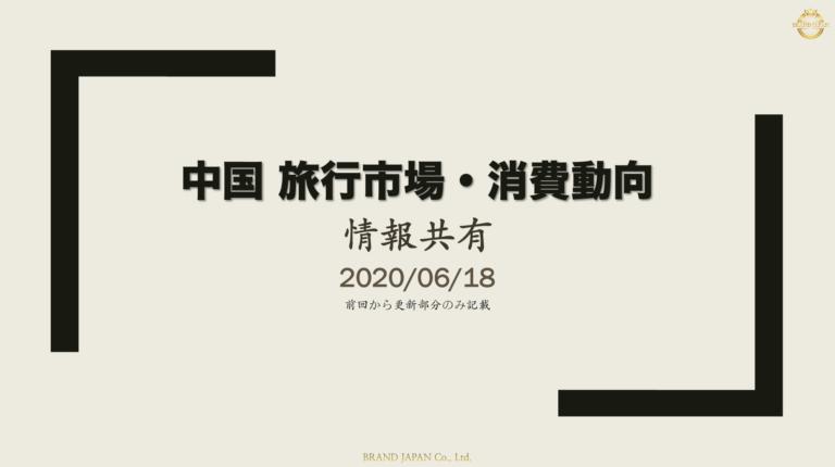 中国最新動向のレポート【6月号】