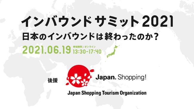 日本最大級のインバウンド系オンラインイベント開催
