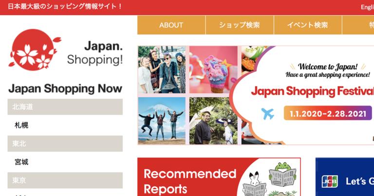 「Japan Shopping Now(JSN) リニューアル」に伴う説明会のご案内