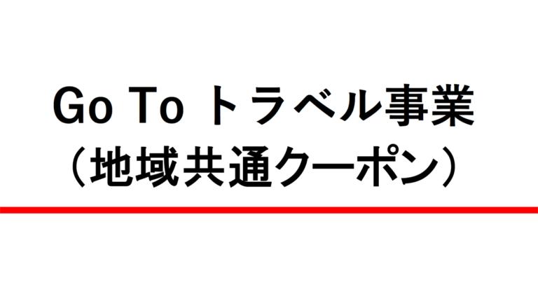 【観光庁よりお知らせ】GoToトラベル地域共通クーポン取扱利用店舗登録について