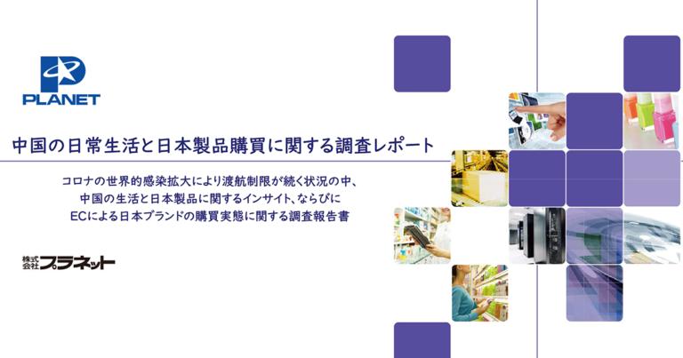 【インバウンドレポート】中国の生活と日本製品購買に関する調査