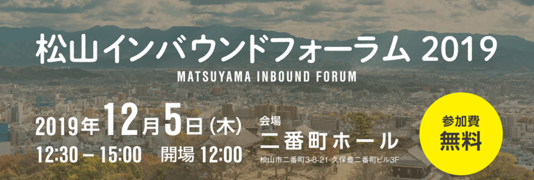 「松山インバウンドフォーラム2019」のご案内