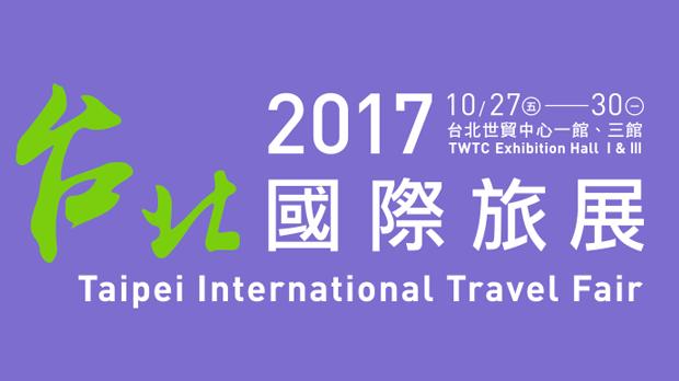 台北国際旅行博での共同販促募集のご案内