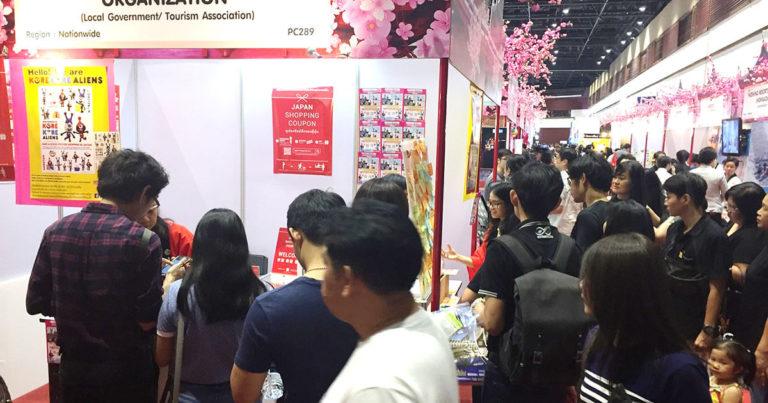 タイ国際旅行フェアでの共同販促の募集