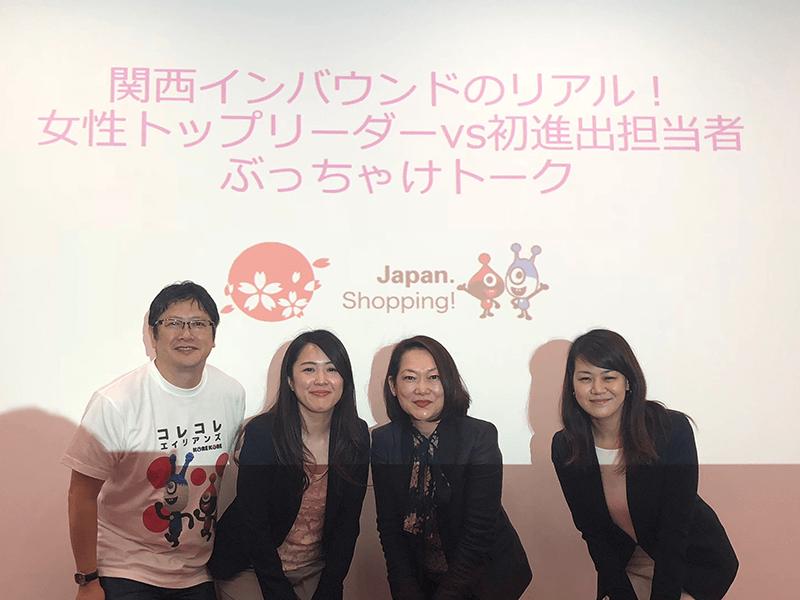 関西インバウンドのリアル!関西女性トップリーダー vs 関西発進出担当
