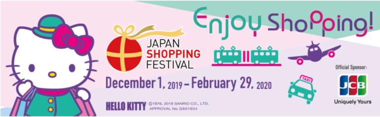 「Japan Shopping Festival 2019-2020」12月1日スタート!