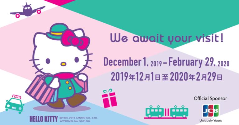「Japan Shopping Festival 2019-2020」が始まりました!