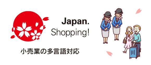 小売業の多言語対応