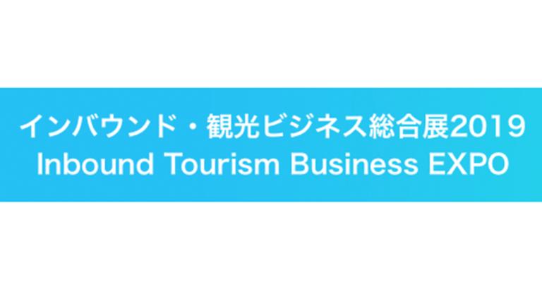 インバウンド・観光ビジネス総合展内JSTOセミナーのご案内