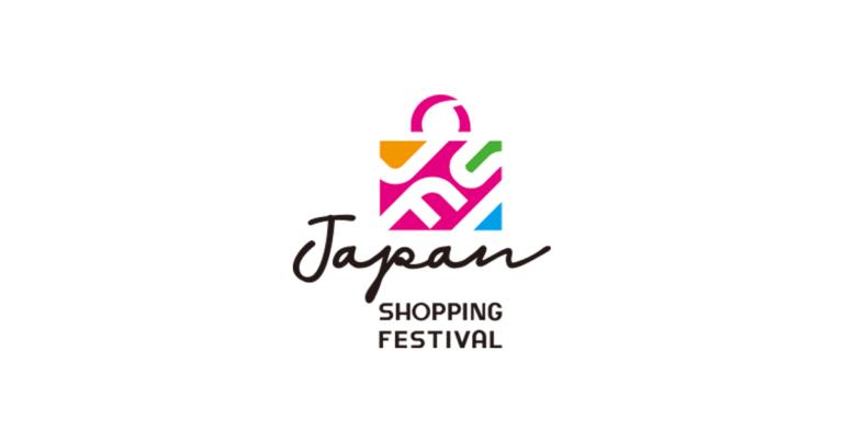 Japan Shopping Festival 2020 参加お申込みについて
