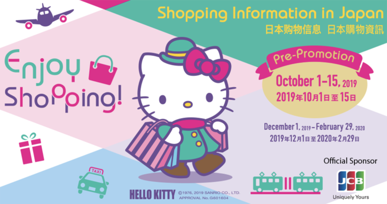 「Japan Shopping Festival 2019-2020 Winter」プレキャンペーン開始
