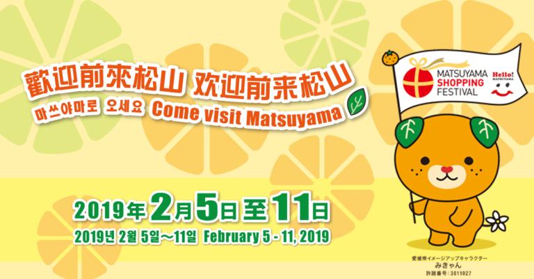 2月5日(火)より「松山ショッピングフェスティバル」開催!