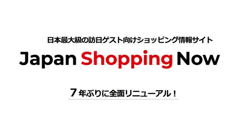 日本最大級の訪日ゲスト向けショッピング情報サイト『Japan Shopping Now』が7年ぶりに全面リニューアル!