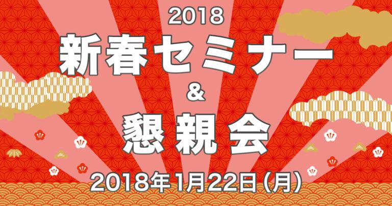 JSTO新春セミナー