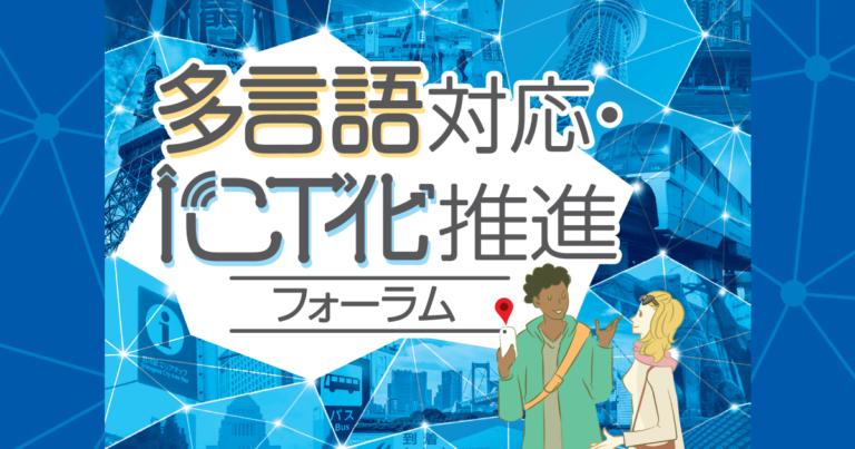多言語対応・ICT化推進フォーラムのご案内