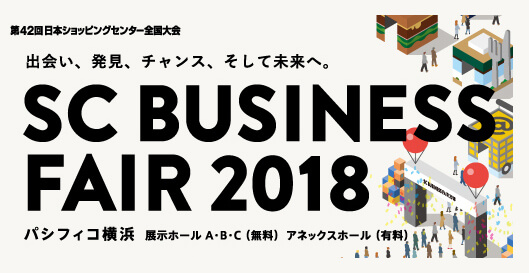 SCビジネスフェア2018