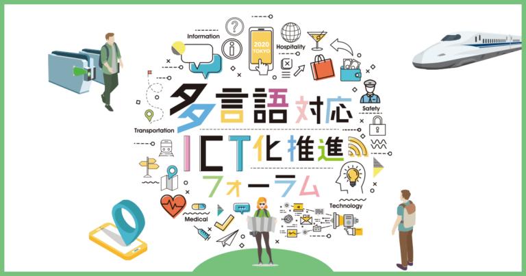 多言語対応・ICT化推進フォーラム